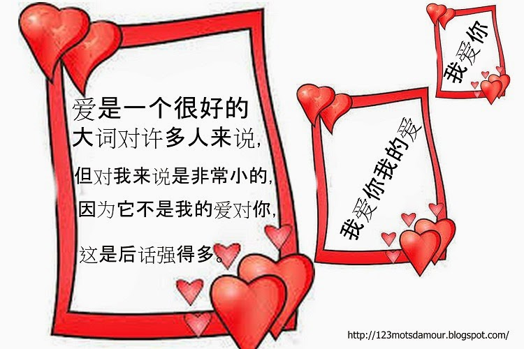 sms d'amour en chinois